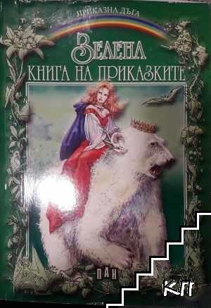 Зелена книга на приказките