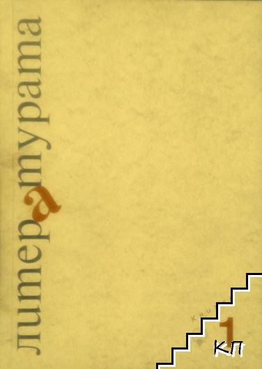 Литературата. Кн. 1 / 2007