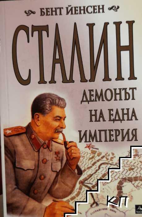 Сталин - демонът на една империя