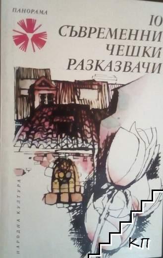 10 съвременни чешки разказвачи