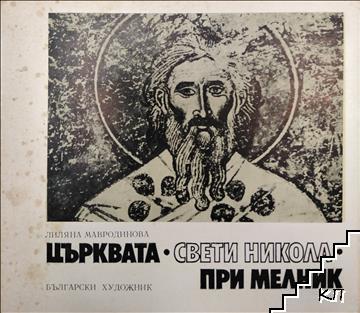 """Църквата """"Свети Никола"""" при Мелник"""