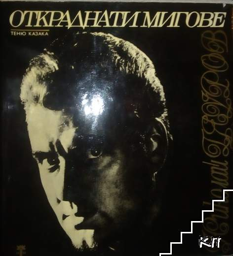 Николай Гяуров: Откраднати мигове