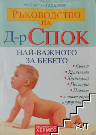 Най-важното за бебето