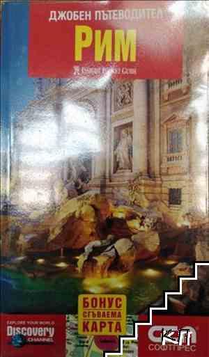 Джобен пътеводител: Рим