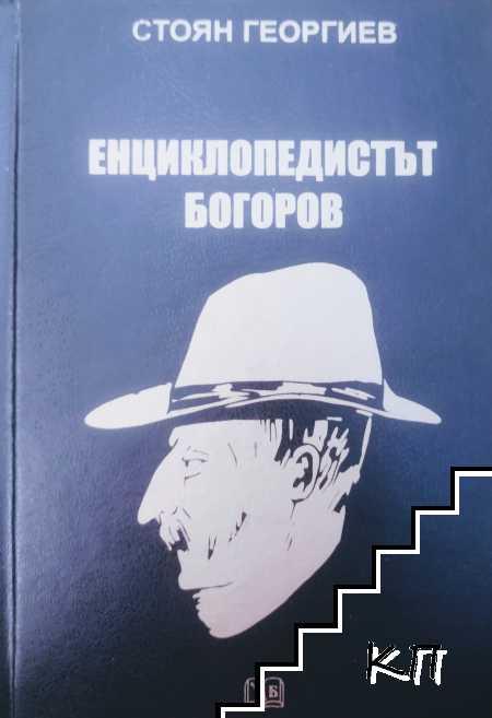 Енциклопедистът Богоров