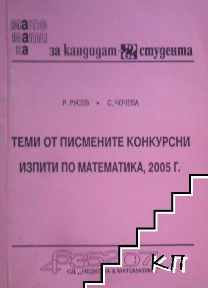 Теми от писмените конкурсни изпити по математика, 2005 г.