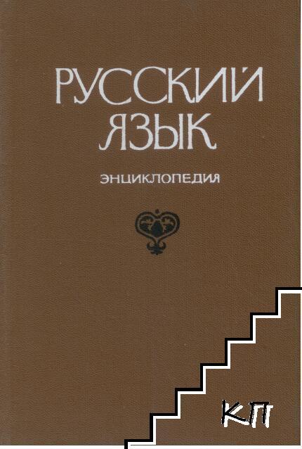 Руский язык. Энциклопедия