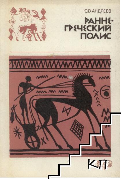 Раннегреческий полис