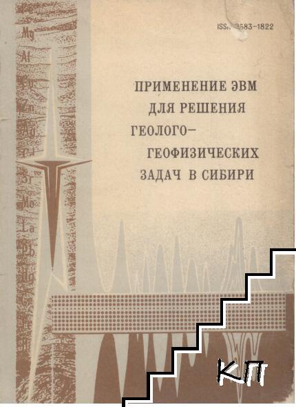 Применение ЭВМ для решения геолого-геофизических задач в Сибири