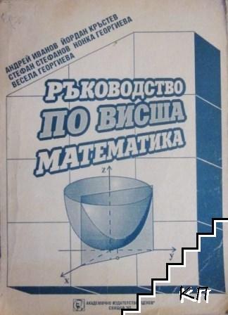 Ръководство по висша математика