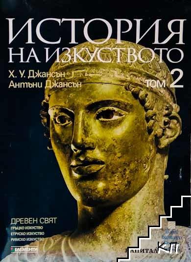 История на изкуството. Том 2: Древен свят