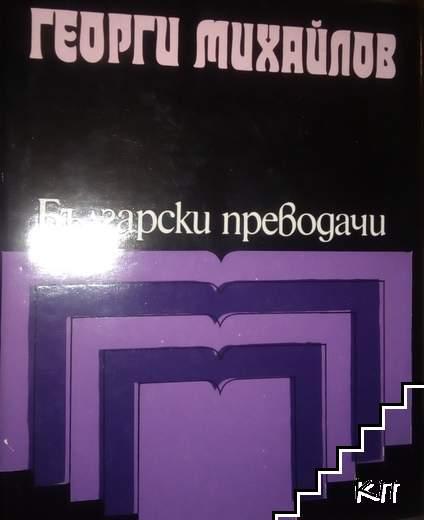 Георги Михайлов: Избрани преводи