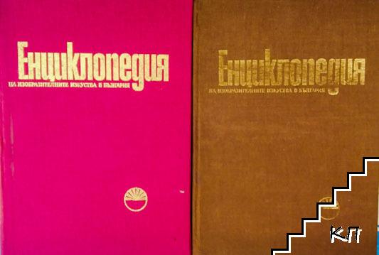 Енциклопедия на изобразителните изкуства в България. Том 1-2