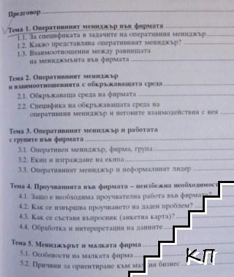 Оперативният мениджър на работното място (Допълнителна снимка 2)
