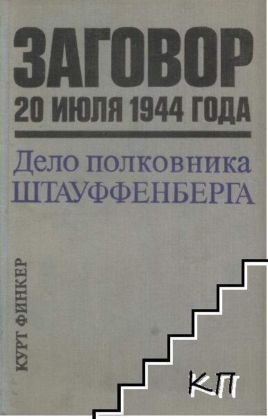 Заговор 20 июля 1944 года. Дело полковника Штауффенберга