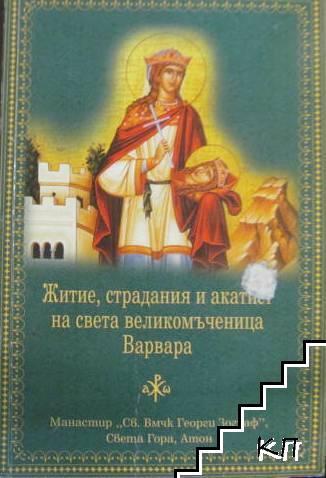 Житие, страдания и акатист на света великомъченица Варвара