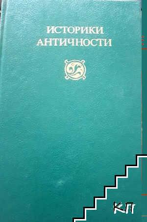 Историки античности в двух томах. Том 1-2