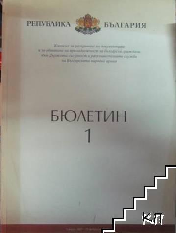 Комисия за разкриване на документите и за обявяване на принадлежност на български граждани към Държавна сигурност и разузнавателните служби на Българската народна армия. Бюлетин 1
