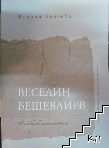 Веселин Бешевлиев. Биобиблиография