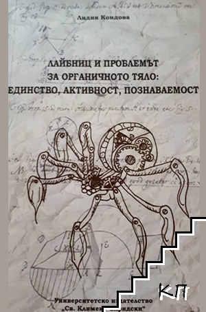 Лайбниц и проблемът за органичното тяло: Единство, активност, познаваемост