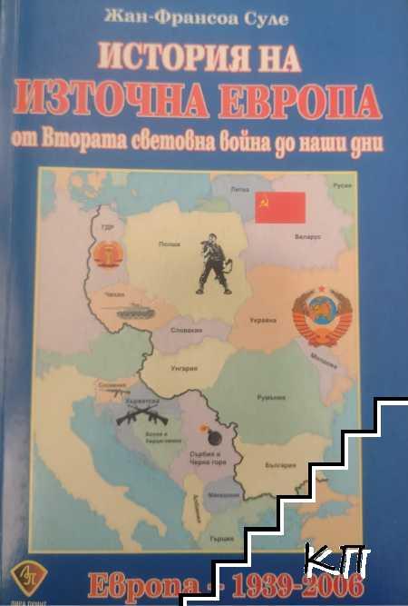 История на Източна Европа от Втората световна война до наши дни