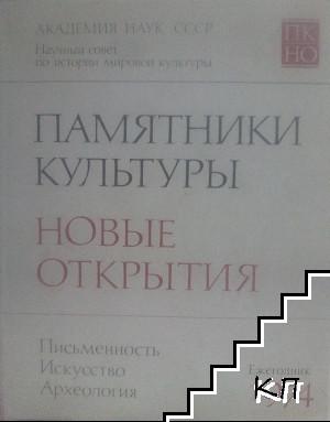 Памятники культуры. Новые открытия. Ежегодник 1974