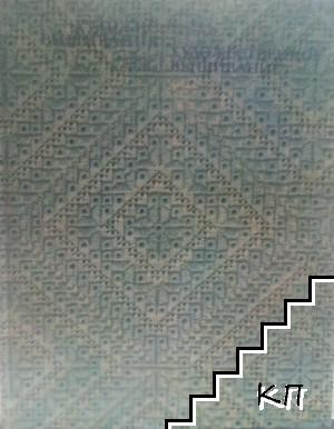 Художнэ вишивання / Художественное вышивание