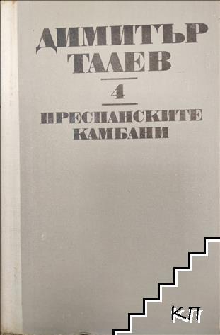 Съчинения в единадесет тома. Том 4: Преспанските камбани