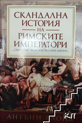 Скандална история на римските императори