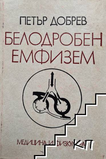 Белодробен емфизем
