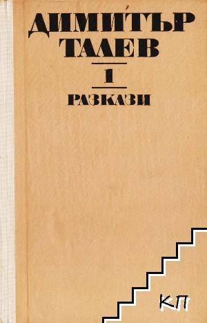 Съчинения в единадесет тома. Том 1: Разкази