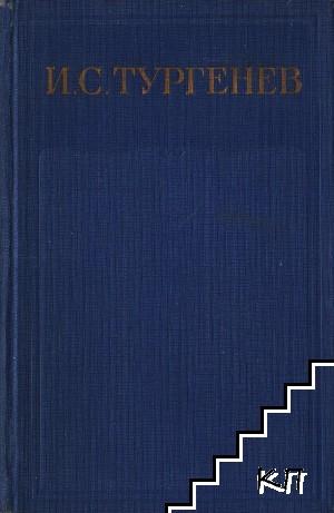 Полное собрание сочинений и писем в двадцати восьми томах. Сочинения в пятнадцати томах. Том 15