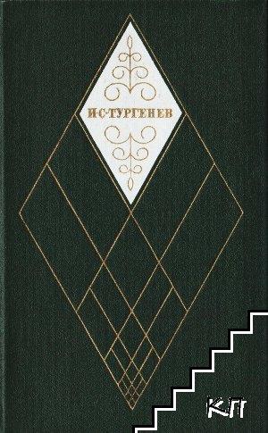Собрание сочинений в двенадцати томах. Том 7