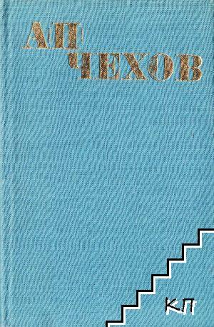 Избрани произведения в шест тома. Том 3