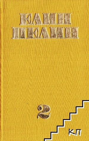 Съчинения в шест тома. Том 2: Повести. Разкази. Очерци
