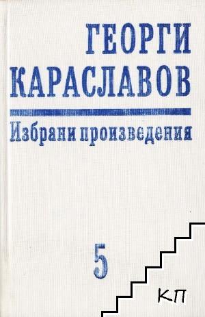 Избрани произведения в единадесет тома. Том 5: Снаха. Татул