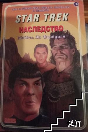 Star Trek: Наследство