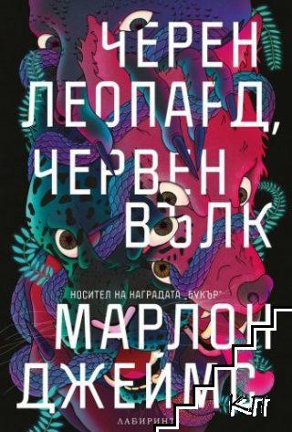 Черен леопард, червен вълк