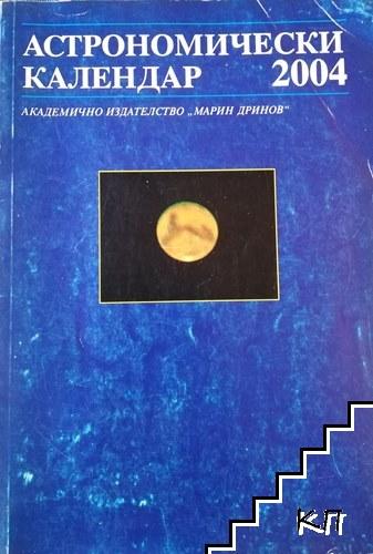 Астрономически календар 2004