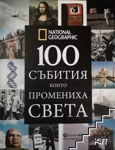 100 събития които промениха света