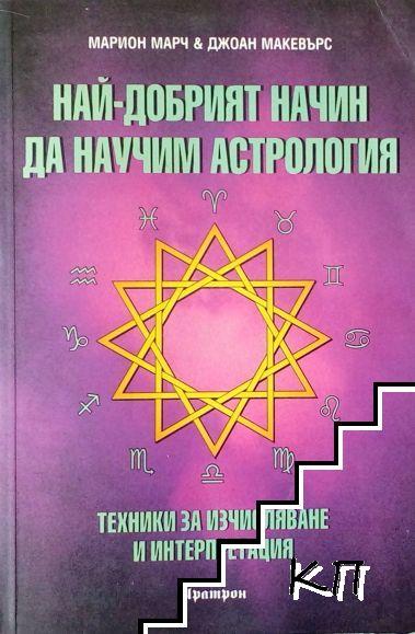 Най-добрият начин да научим астрология. Том 2
