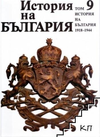 История на България. Том 9
