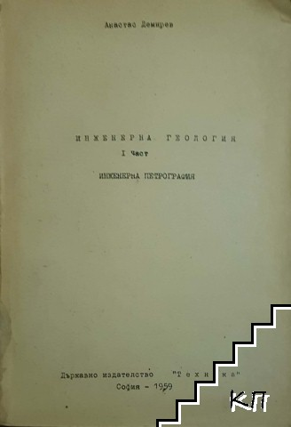 Инженерна геология. Част 1: Инженерна петрография