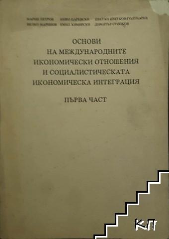 Основи на международните икономически отношения и социалистическата икономическа интеграция. Част 1