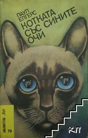 Котката със сините очи