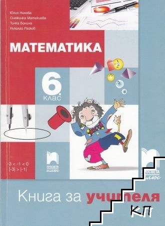 Книга за учителя по математика за 6. клас