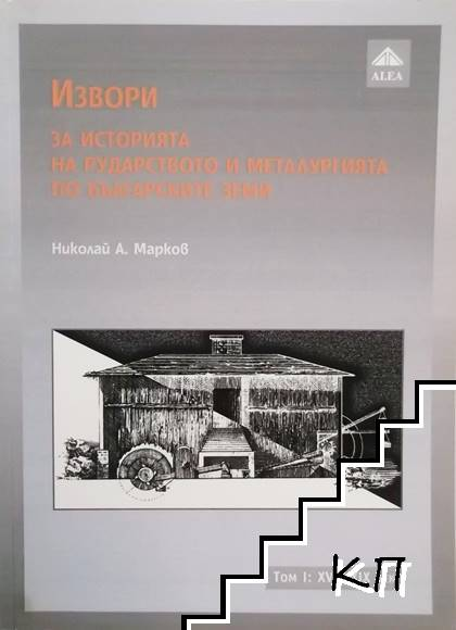 Извори за историята на рударството и металургията по българските земи. Том 1: XVII-XIX век
