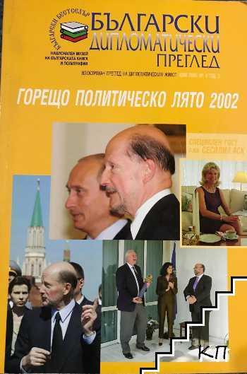 Български дипломатически преглед. Бр. 6 / 2002