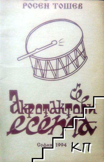 Акротактови есета