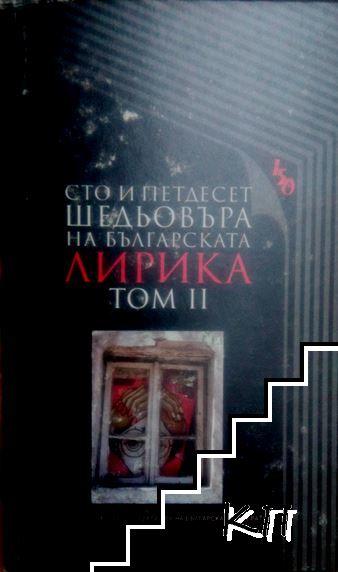Сто и петдесет шедьовъра на българската лирика. Том 2